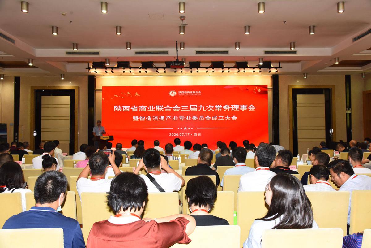 陕西省商业联合会三届九次常务理事会圆满落幕!