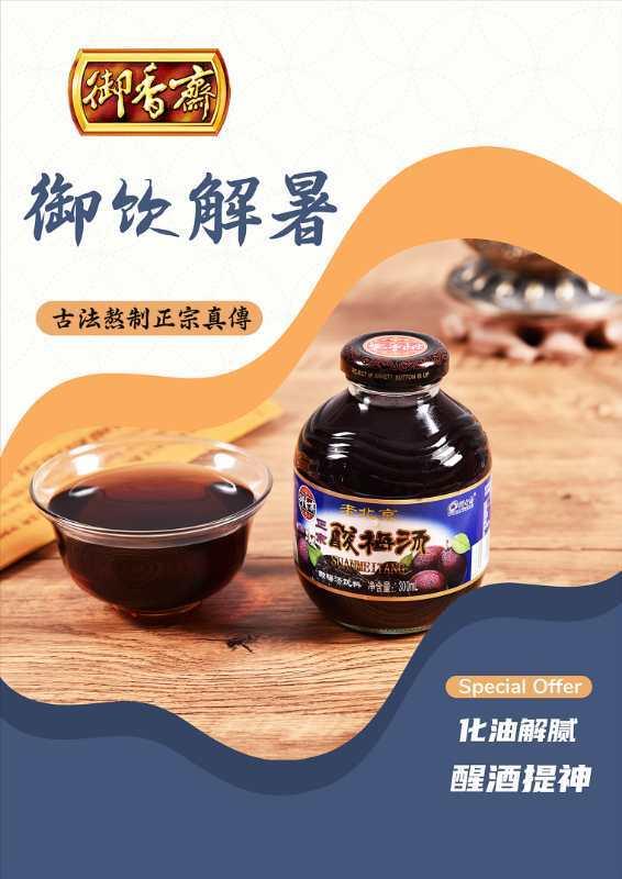 老北京饭庄礼多门道多,喝哪款酸梅汤,你都知道吗?