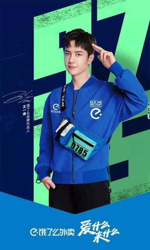 """解密饿了么品牌新模式:王一博成9785号蓝骑士,""""送万物""""流动服务矩阵"""