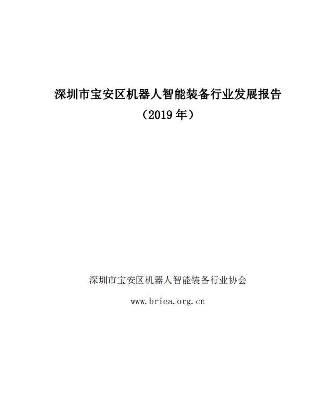 重磅 | 深圳市宝安区机器人智能装备行业发展报告 (2019年)正式发布(完整版下载)