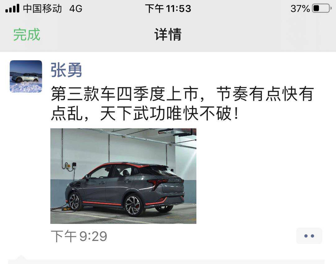 哪吒汽车总裁张勇抖出第三款新车私照