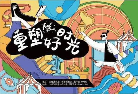 """东方新天地""""重塑好时光——大艺术家市集""""惊喜开幕"""