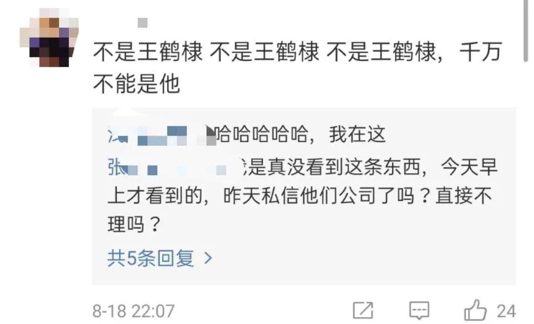 百亿富豪逐梦演艺圈 王鹤棣吹还是你们敢吹……