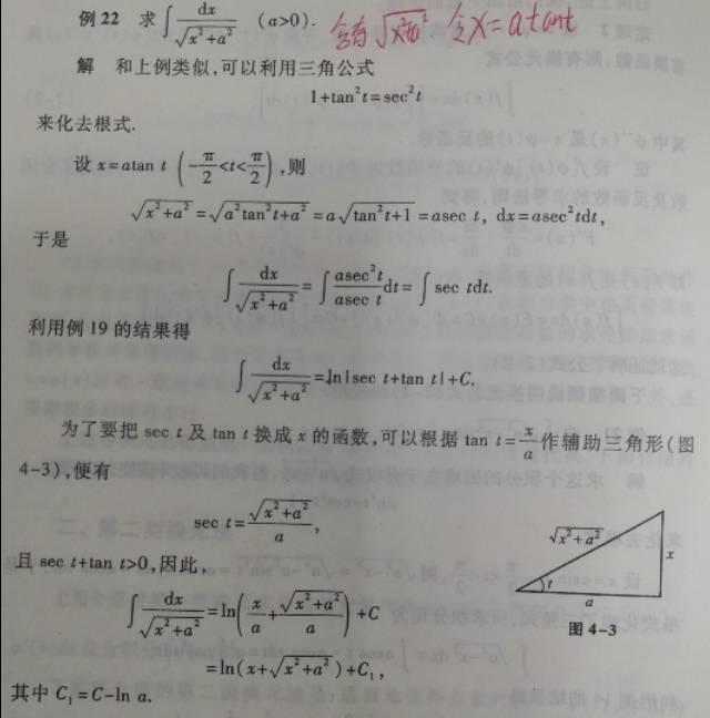 secx的原函数(secx积分推导三种)
