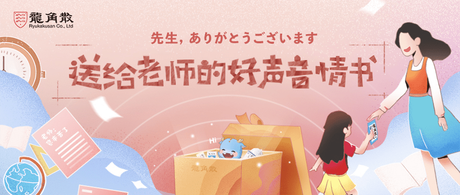 龙角散发布送给老师的好声音礼盒_多重福利礼赠教师节