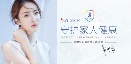 赖雨濛&QN.XIO亲消 出任品牌全新产品体验官