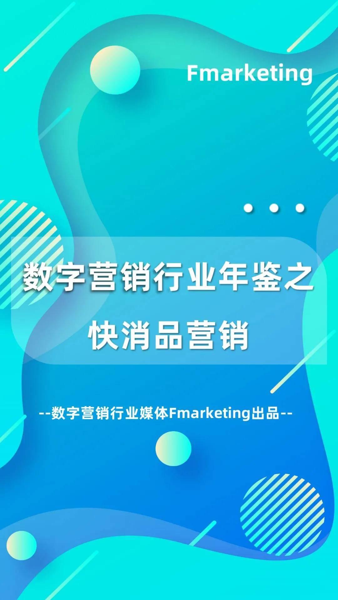 2020年数字营销行业年鉴——快消品营销