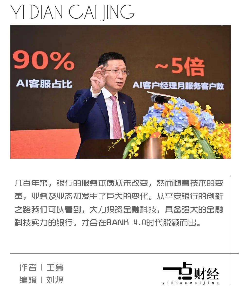 """复盘平安银行""""逆旅"""":坚定与市场主体同行,看头部机构的科技金融力-一点财经"""