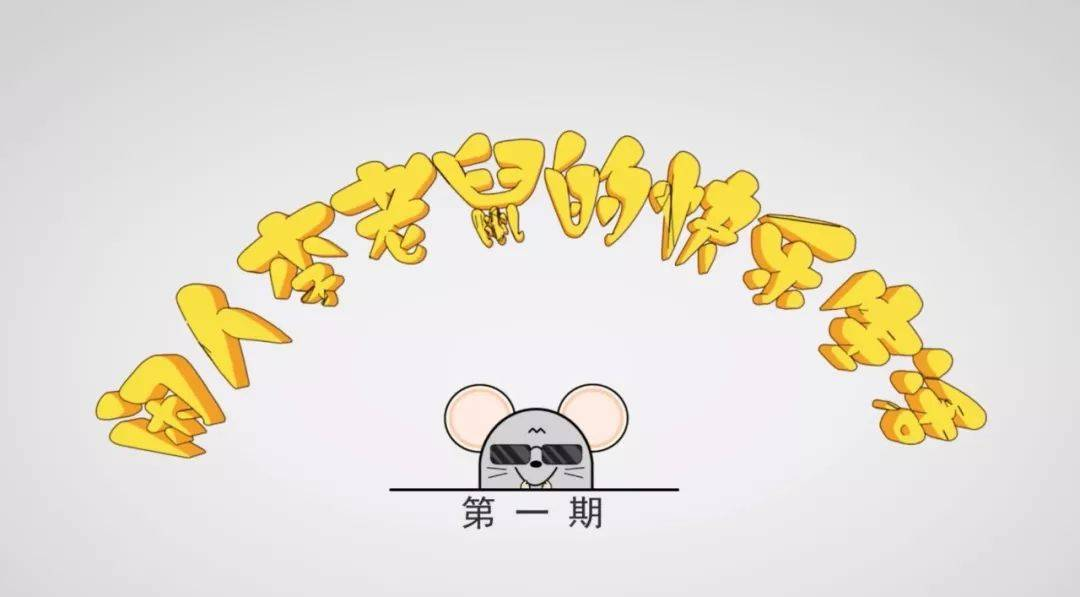 抖音李老鼠说车是哪里人,抖音李老鼠真名叫什么