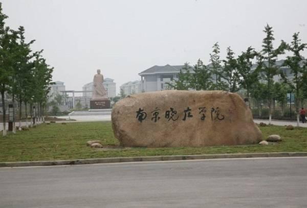 南京二本大学有哪些(南京分数低的二本大学)
