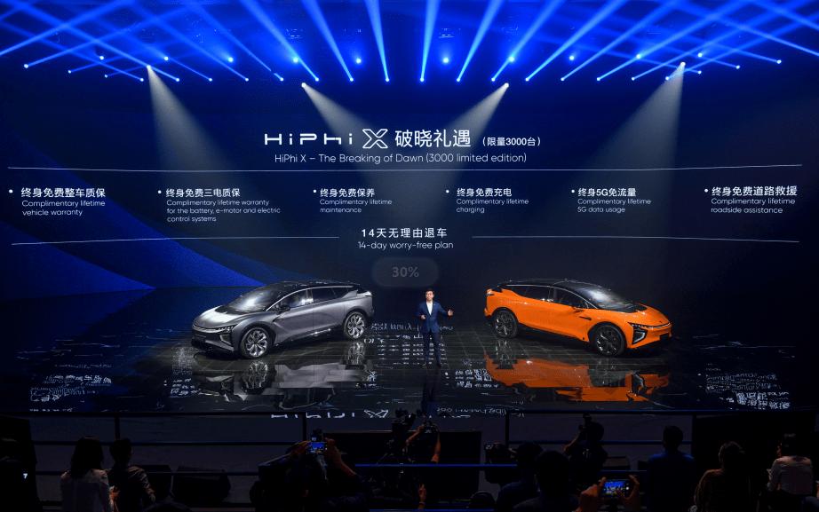 荣耀-软件定义汽车 高合HiPhi X亮相北京车展