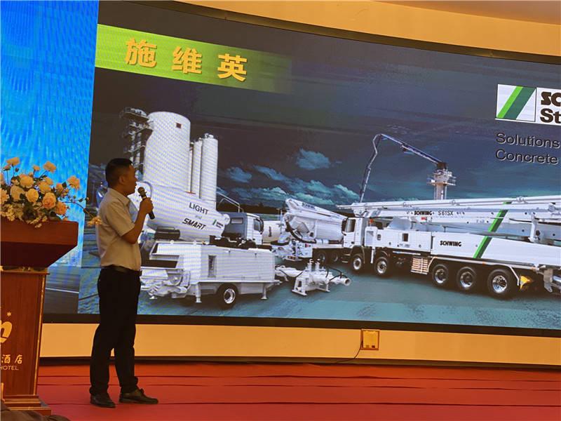 徐工集团V7混凝土机械高端产品交流会在宁举行