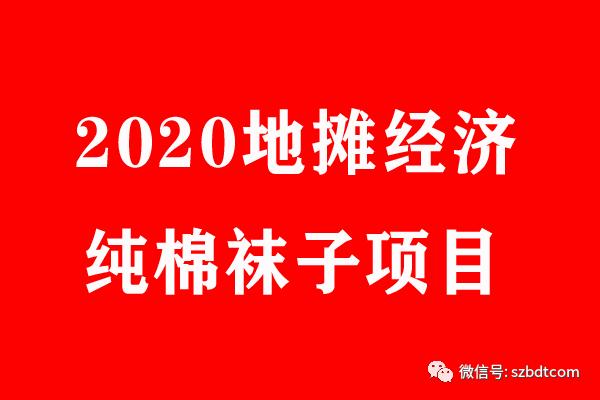 2020纯棉袜子货源批发,火烧袜,纯棉袜,雪地袜,船袜,儿童袜子批发