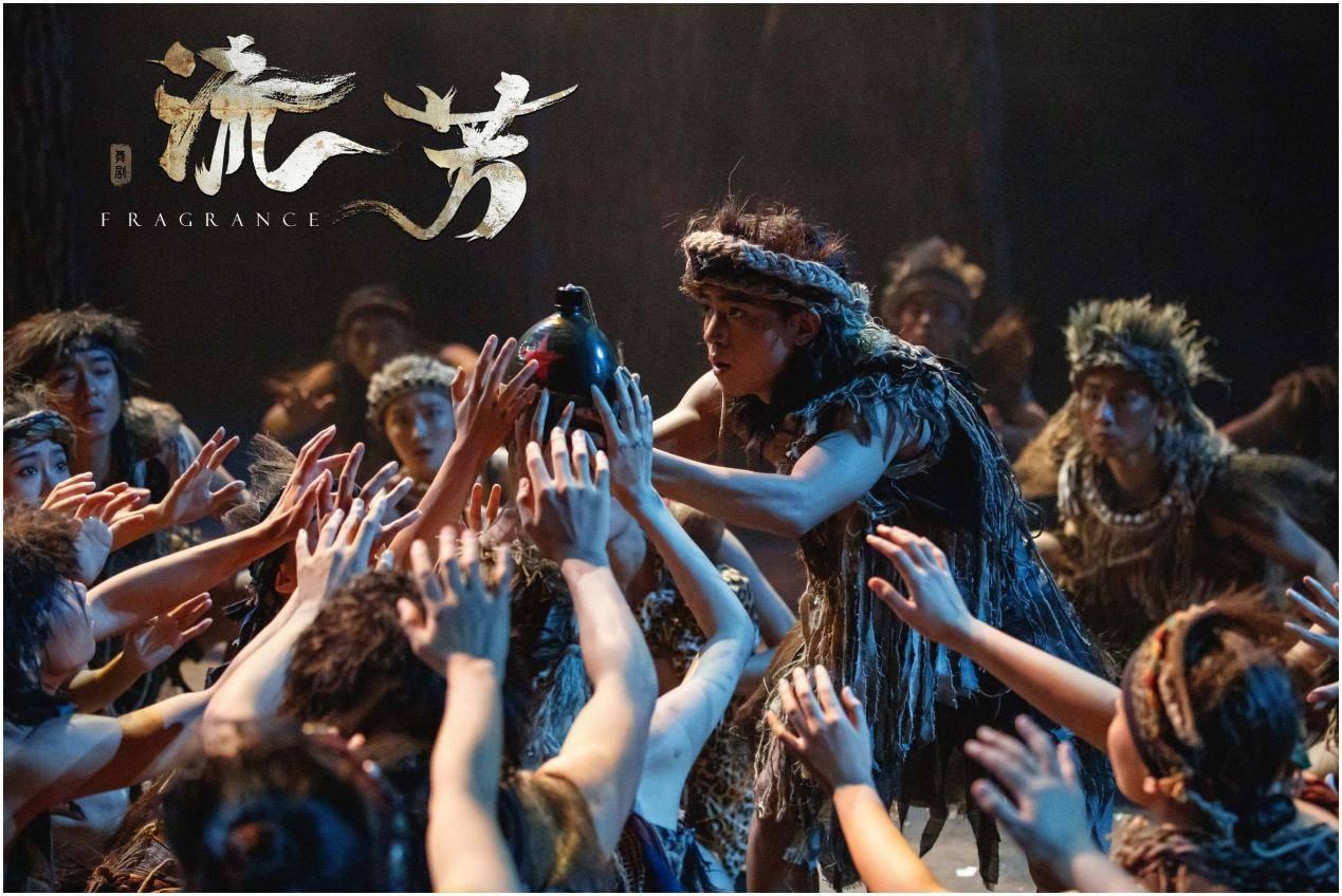 舞剧《流芳》 :他们把青春与茶苗播种在山坡上