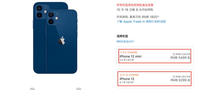 十三香?揭开iPhone 12 十大不为人知的秘密!的照片 - 2