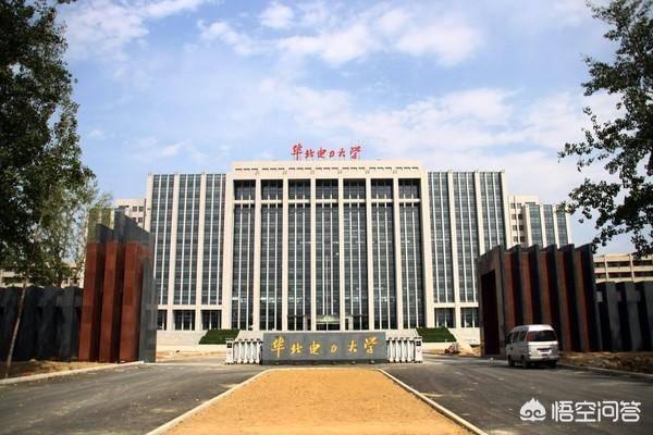 华北电力大学在哪(华北电力大学在211里的地位)