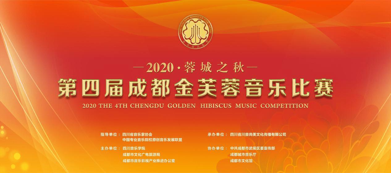 """共享音乐盛宴 第四届成都""""金芙蓉""""音乐比赛下月28日唱响蓉城"""