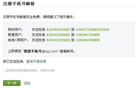 qq邮箱格式怎么写 qq邮箱格式写法分享 网站技术 第7张