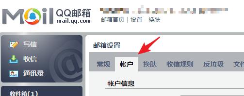 qq邮箱格式怎么写 qq邮箱格式写法分享 网站技术 第2张