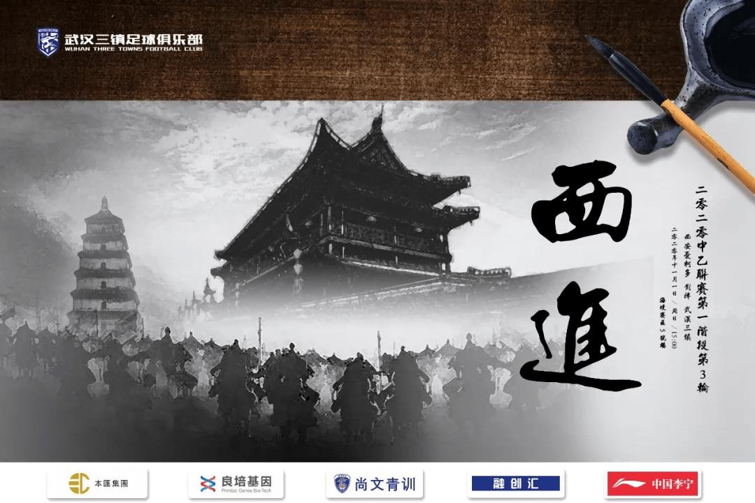 中乙|武汉三镇队发布西安优柯多赛前海报:西进!