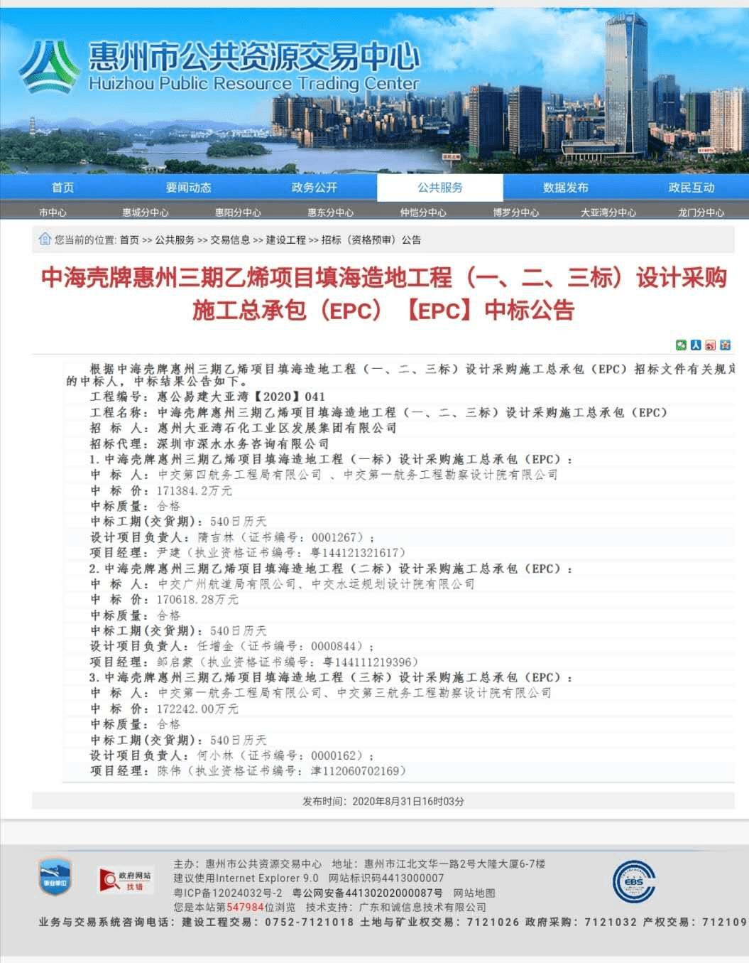 中交第四航务工程局被曝在停业整顿期间违规参与招投标并违法中标