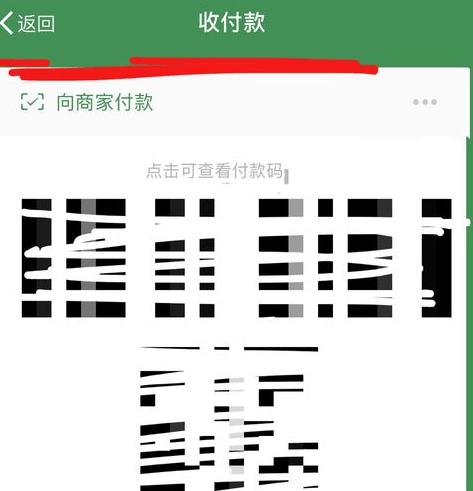 微信二维码收款码在哪里?如何申请? 网络快讯 第3张