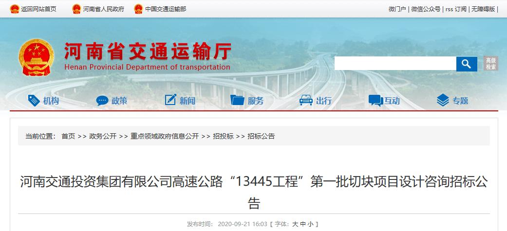 途径荥阳,全长97km!郑州至洛阳规划一条新高速