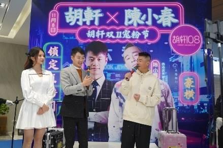 胡轩&陈小春抖音首秀,揭秘业绩黑马是怎么炼成的?