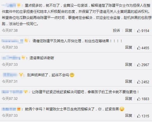 乐华娱乐回应黄明昊妈妈欠款 粉丝的态度让人意外 网络热搜 第3张