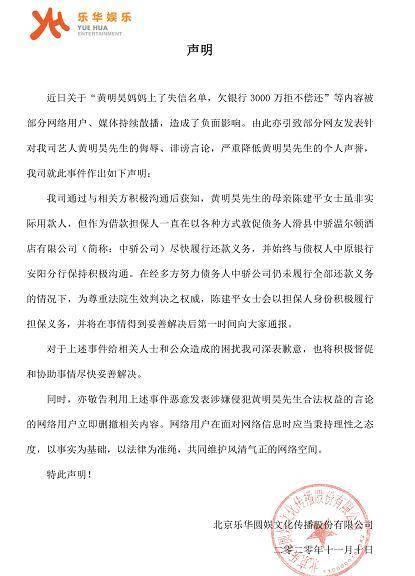 乐华娱乐回应黄明昊妈妈欠款 粉丝的态度让人意外 网络热搜 第2张