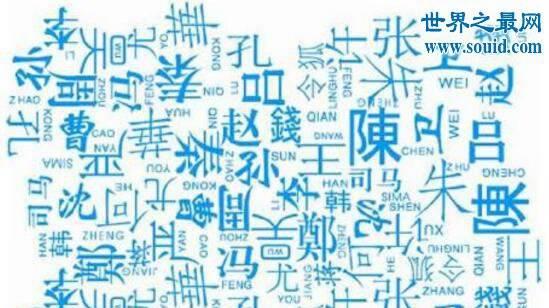 最新百家姓排名 盘点最全中国姓氏排名