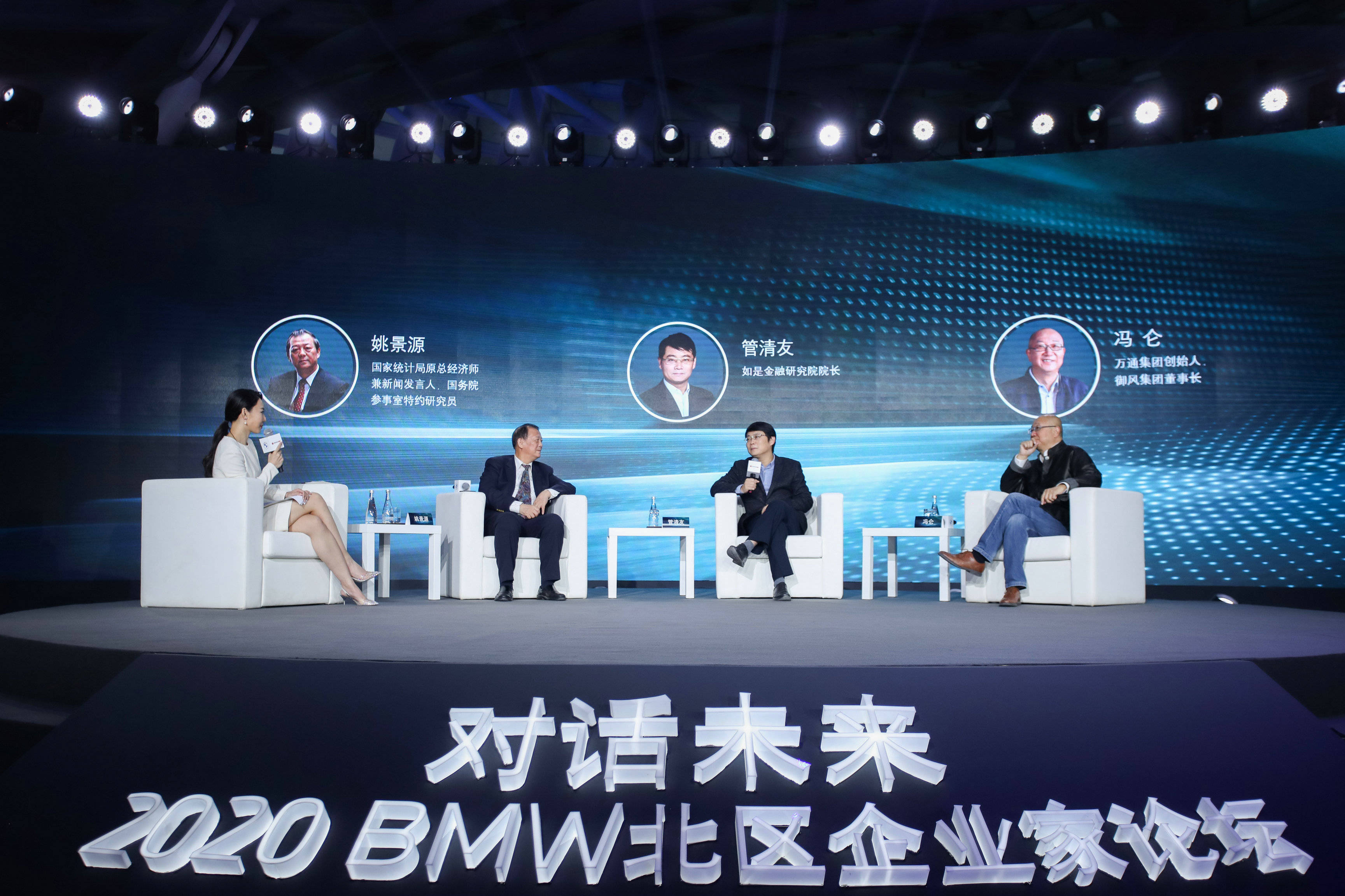 BMW北区企业家论坛落幕 携手客户共进共赢