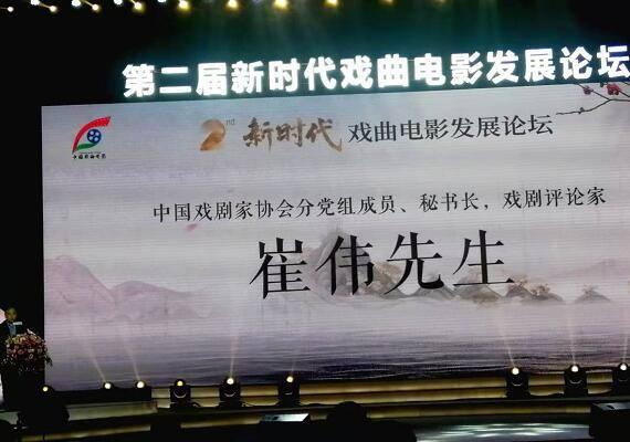 第二届新时代中国戏曲电影发展论坛在广州增城召开-伽5自媒体新闻网-关注民生/资讯/公益/美食等综合新闻的自媒体博客