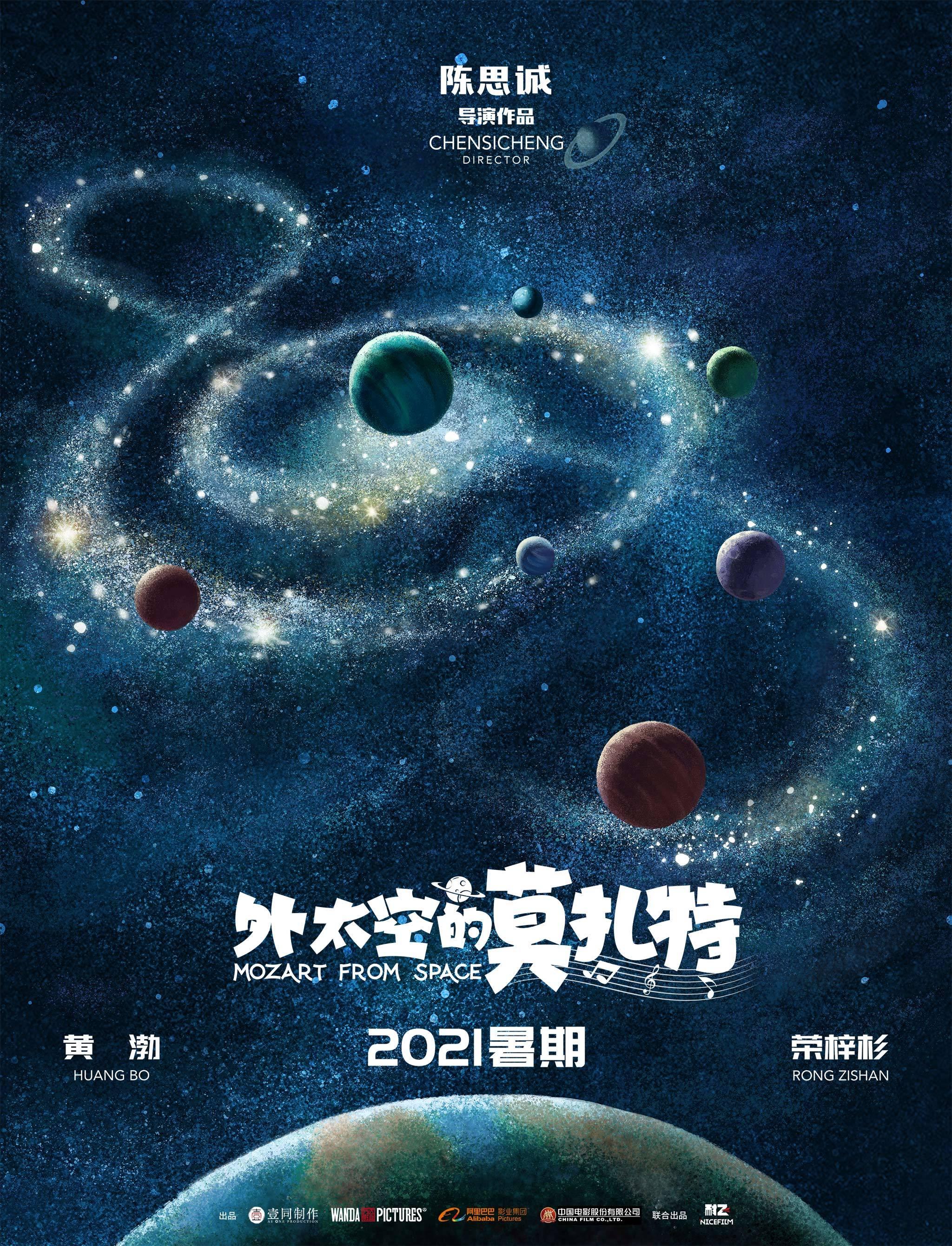 电影《外太空的莫扎特》首曝海报  定档2021暑期,黄渤荣梓杉演父子