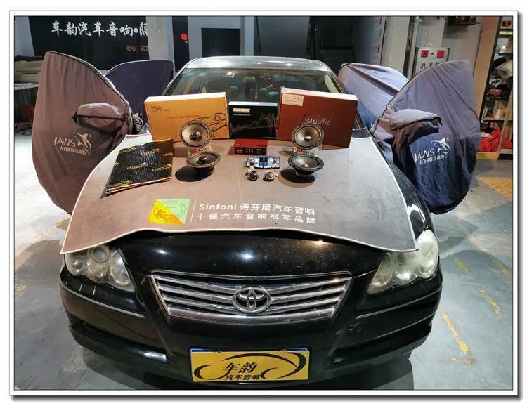 汕头丰田锐志汽车音响改装升级,音乐细节完美润色
