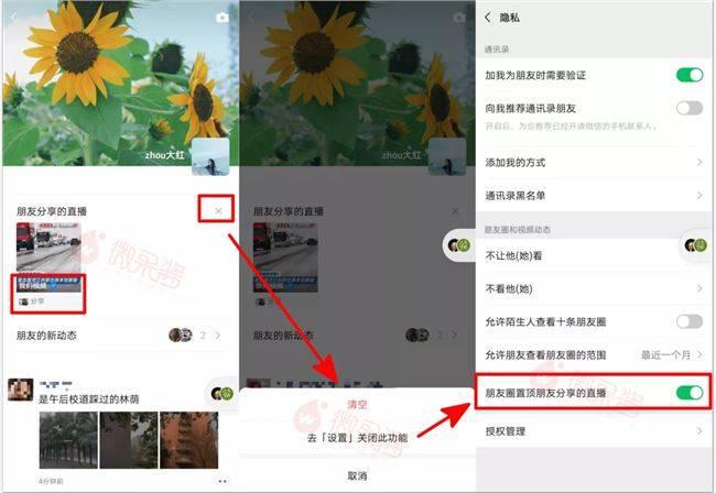 微信的4个新功能,看人家是怎么迭代的 网络快讯 第13张