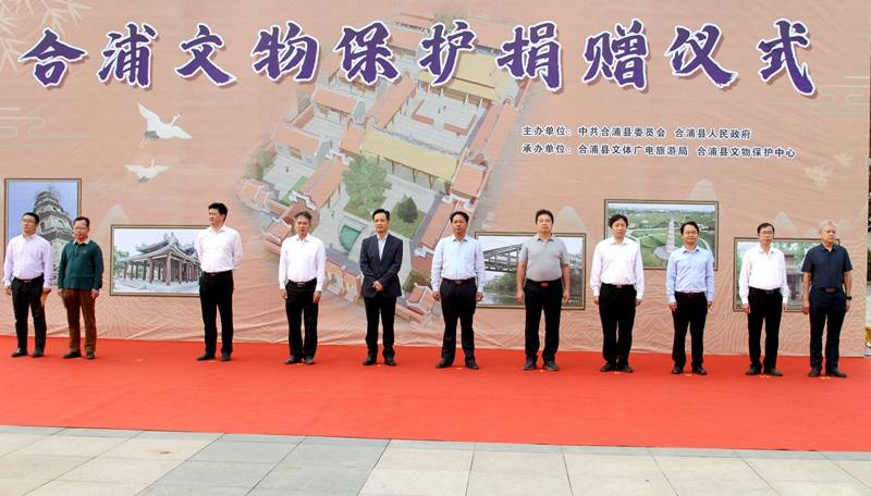 三和集团广西美人鱼公司董事长傅俊凯捐款20万元助力廉州孔庙修缮