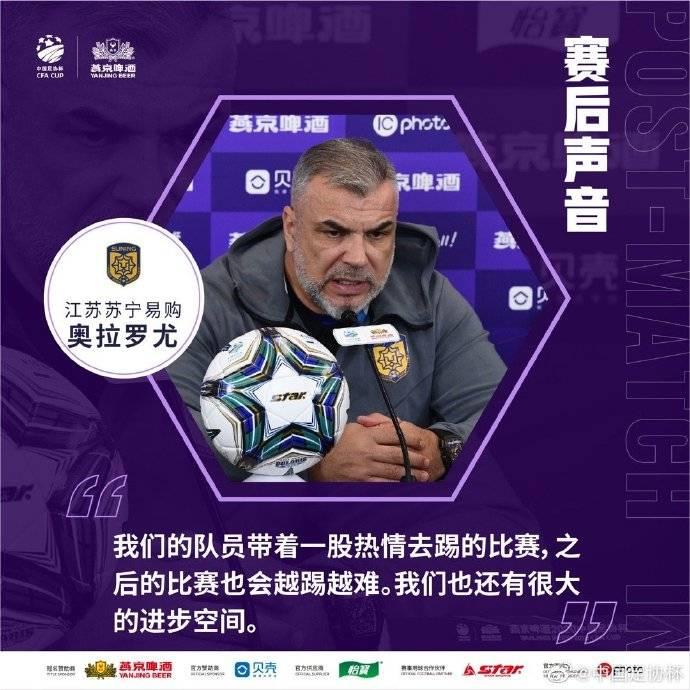 苏宁主帅称带着热情比赛 张诚:高兴进加盟后首球