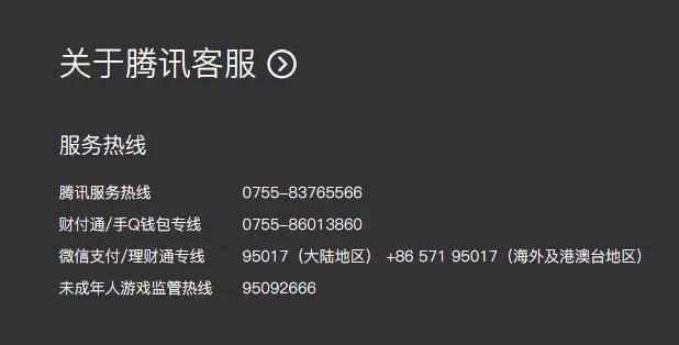 腾讯人工客服电话号码是多少啊(腾讯在线客服联系方法) 网络快讯 第12张
