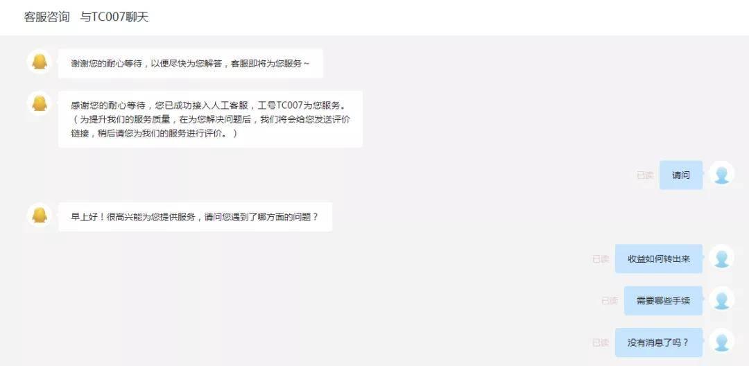 腾讯人工客服电话号码是多少啊(腾讯在线客服联系方法) 网络快讯 第9张