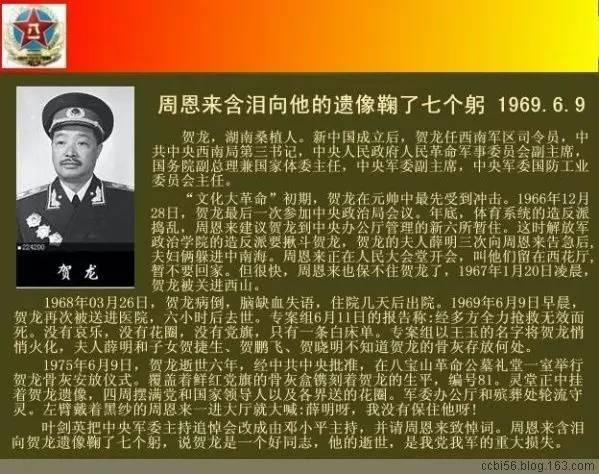 十大元帅十大将军排名(共和国十大元帅,十大将军,57位上将!) 网络快讯 第10张
