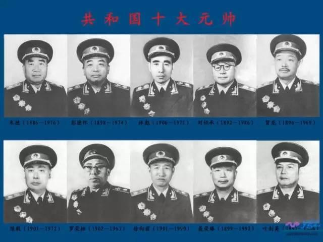 十大元帅十大将军排名(共和国十大元帅,十大将军,57位上将!) 网络快讯 第2张