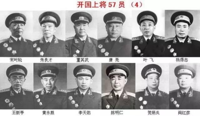 十大元帅十大将军排名(共和国十大元帅,十大将军,57位上将!) 网络快讯 第7张