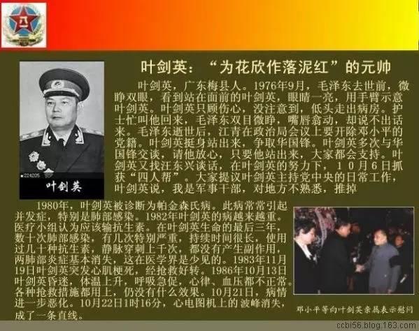 十大元帅十大将军排名(共和国十大元帅,十大将军,57位上将!) 网络快讯 第15张