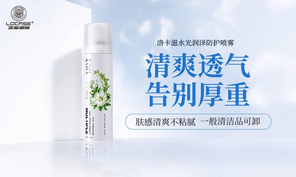 洛卡滋水光润泽防护喷雾,三效合一的养肤防晒,一定不能错过!