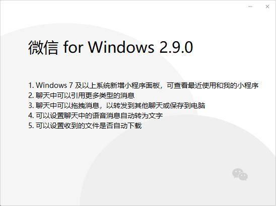 微信下载安装到桌面(最新版本2020微信下载)
