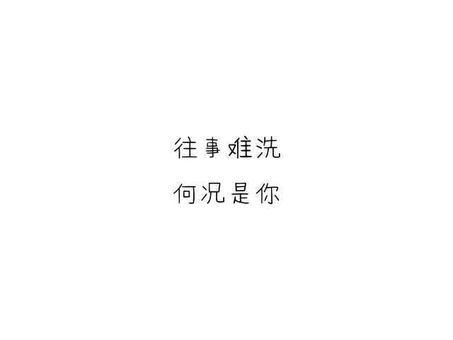 文艺小清新句子(4字干净短句)