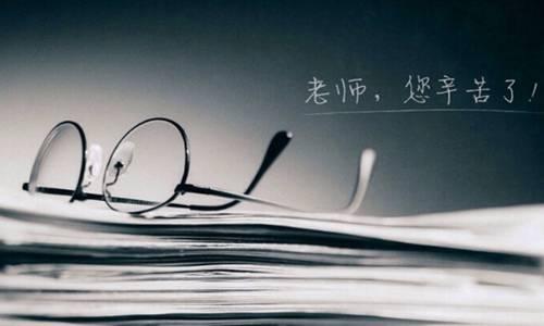 感恩老师最暖心一段话,2021教师节感谢老师的话语 网络快讯 第1张
