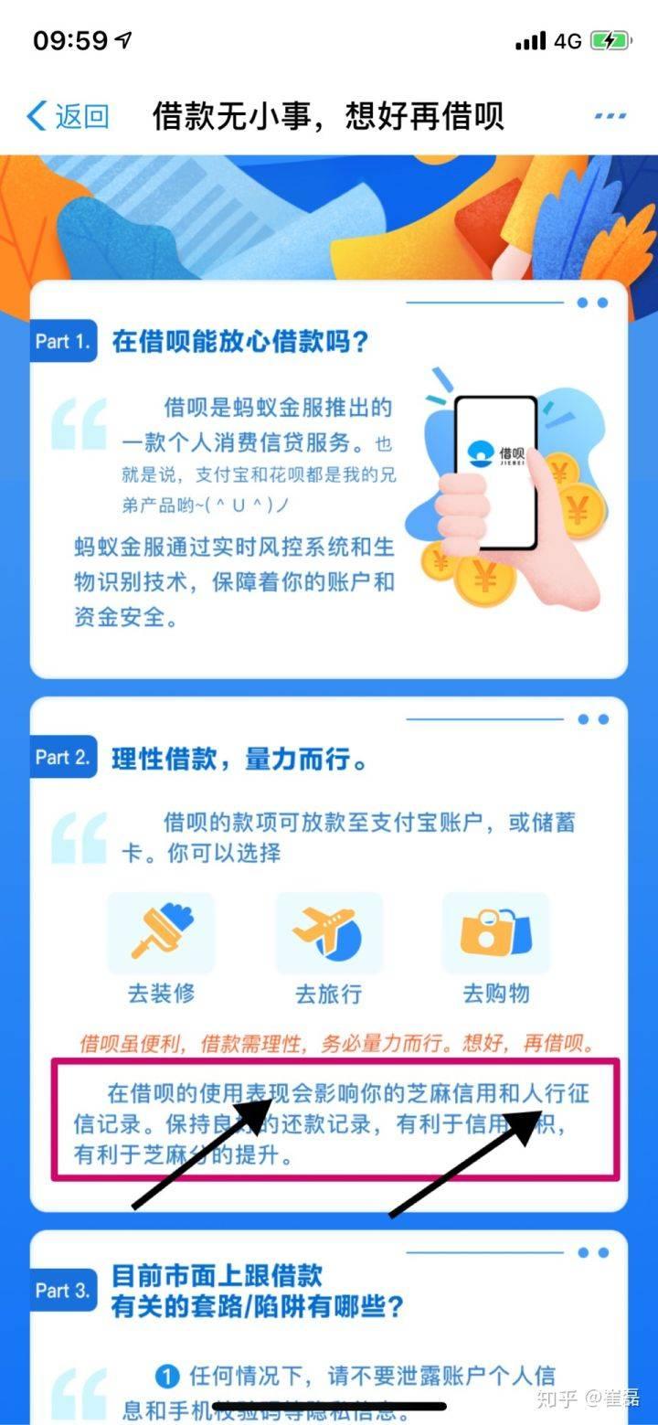 京东金条上不上征信,2020会上征信的网贷有哪些插图(8)