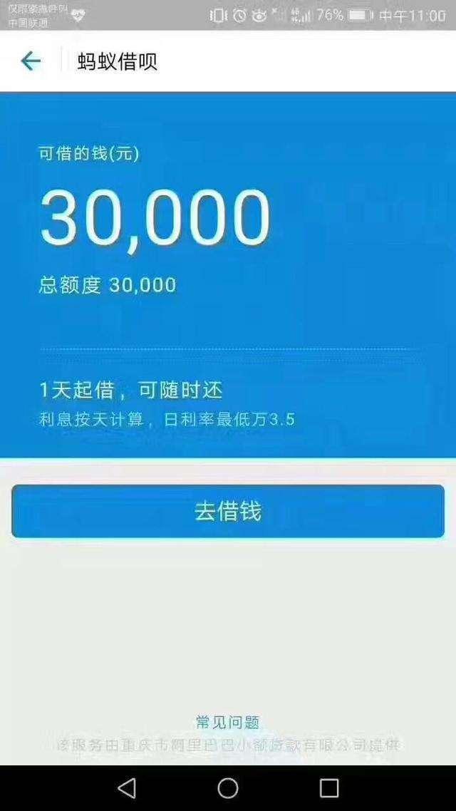 京东金条上不上征信,2020会上征信的网贷有哪些插图(3)